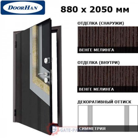 D-880-LO/8022/MW/MW/R/N Doorhan Дверь ЛамиСтайл (O) - 880х2050, правая (шт.)