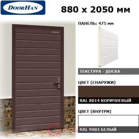 DUB-880/475/8014/9003/N/L Doorhan Дверь УЛЬТРА(B) 880х2050, панель 475 мм, RAL 8014, левая (шт.)