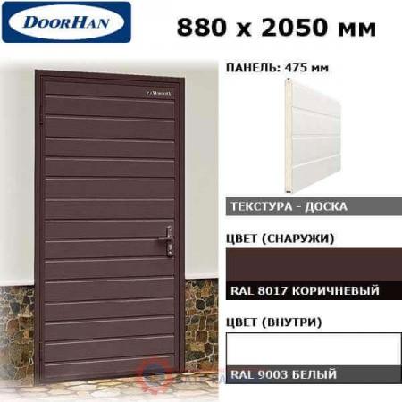 DUB-880/475/8017/9003/N/L Doorhan Дверь УЛЬТРА(B) 880х2050, панель 475 мм, RAL 8017, левая (шт.)
