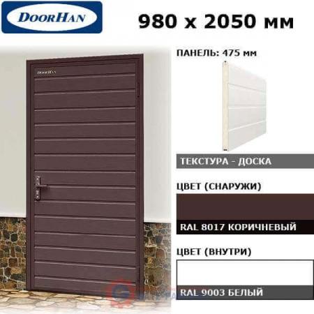 DUB-980/475/8017/9003/N/R Doorhan Дверь УЛЬТРА(B) 980х2050, панель 475 мм, RAL 8017, правая (шт.)