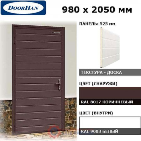 DUB-980/525/8017/9003/N/L Doorhan Дверь УЛЬТРА(B) 980х2050, панель 525 мм, RAL 8017, левая (шт.)