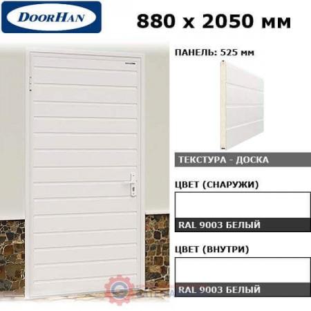 DUB-880/525/9003/9003/N/L Doorhan Дверь УЛЬТРА(B) 880х2050, панель 525 мм, RAL 9003, левая (шт.)