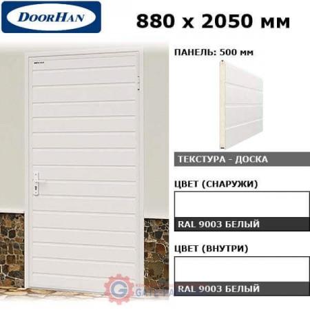 DUB-880/500/9003/9003/N/R Doorhan Дверь УЛЬТРА(B) 880х2050, панель 500 мм, RAL 9003, правая (шт.)