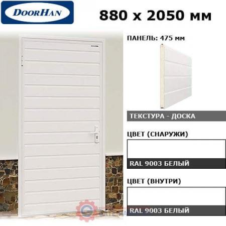 DUB-880/475/9003/9003/N/L Doorhan Дверь УЛЬТРА(B) 880х2050, панель 475 мм, RAL 9003, левая (шт.)