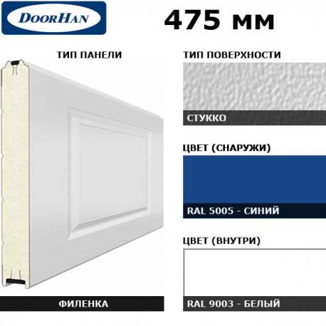 2F230/S00-5005/9003 DoorHan Панель 475мм Нфиленка230/Нстукко синяя(RAL5005)/белая(RAL9003) (п/м)