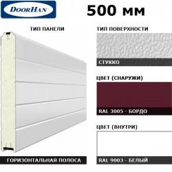 5S00/S00-3005/9003 DoorHan Панель 500мм Нстук/Нстук бордо(RAL3005)/бел(RAL9003) (п/м)