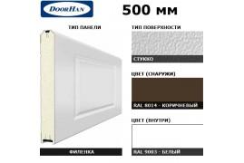 5F230/S00-8014/9003 DoorHan Панель 500мм филенка230/стукко корич(RAL8014)/белая(RAL9003) (п/м)