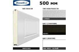 5F260/S00-WNG/9003 DoorHan Панель 500мм филенка260/стукко WENGE(Венге)/бел(RAL9003) (п/м)