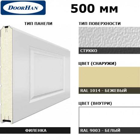 5F260/S00-1014/9003 DoorHan Панель 500мм филенка260/стукко бежевая(RAL1014)/белая(RAL9003) (п/м)
