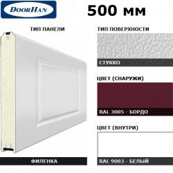 5F260/S00-3005/9003 DoorHan Панель 500мм филенка260/стукко бордо(RAL3005)/белая(RAL9003) (п/м)