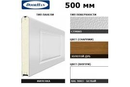 5F300/S00-GLK/9003 DoorHan Панель 500мм филенка300/стукко GOLDEN OAK/белая(RAL9003) (п/м)