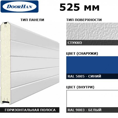 15S00/S00-5005/9003 DoorHan Панель 525мм Нстукко/Нстукко синяя(RAL5005)/бел(RAL9003) (п/м)