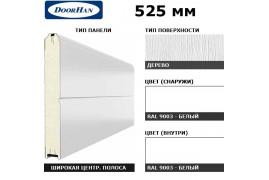 15D08/S00-9003/9003 DoorHan Панель 525мм Ндерево с широкой центр.полосой/Нстукко белый (RAL9003)/бел(RAL9003) (п/м)