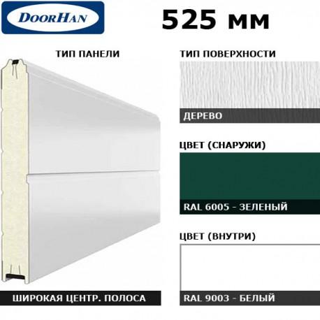 15D08/S00-6005/9003 DoorHan Панель 525мм Ндерево с широкой центр.полосой/Нстукко зеленый (RAL6005)/бел(RAL9003) (п/м)