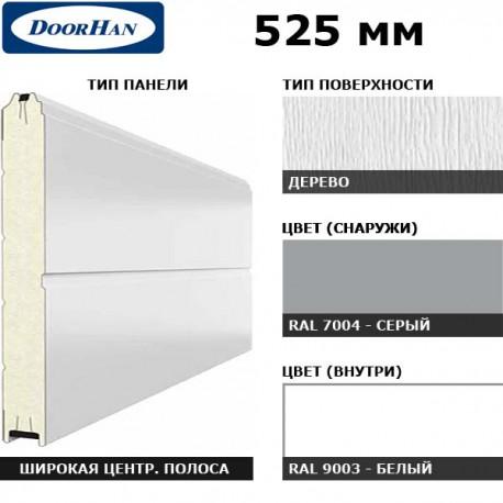 15D08/S00-7004/9003 DoorHan Панель 525мм Ндерево с широкой центр.полосой/Нстукко серый (RAL7004)/бел(RAL9003) (п/м)