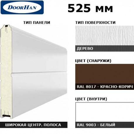 15D00/S00-8017/9003 DoorHan Панель 525мм Ндерево/Нстукко красно-корич(RAL8017)/бел(RAL9003) (п/м)