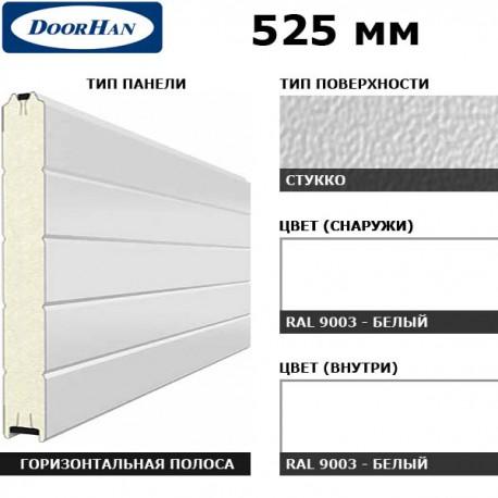 15S00/S00-9003/9003 DoorHan Панель 525мм Нстукко/Нстукко бел(RAL9003)/бел(RAL9003) (п/м)