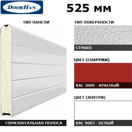 15S00/S00-3000/9003 DoorHan Панель 525мм Нстукко/Нстукко Красный(RAL3000)/Белый(RAL9003) (п/м)