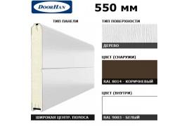 16D08/S00-8014/9003 DoorHan Панель 550мм Ндерево с широкой центр.полосой/Нстукко коричневый (RAL8014)/бел(RAL9003) (п/м)
