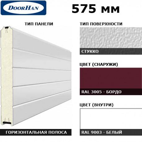 3S00/S00-3005/9003 DoorHan Панель 575мм Нстукко/Нстукко бордо(RAL3005)/бел(RAL9003) (п/м)