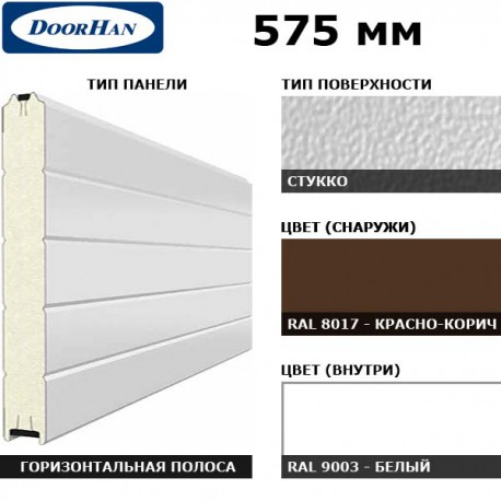3S00/S00-8017/9003 DoorHan Панель 575мм Нстукко/Нстукко красно-корич(RAL8017)/белая(RAL9003) (п/м)
