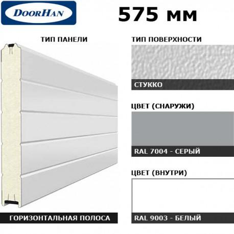 3S00/S00-7004/9003 DoorHan Панель 575мм Нстукко/Нстукко серая(RAL7004)/бел(RAL9003) (п/м)