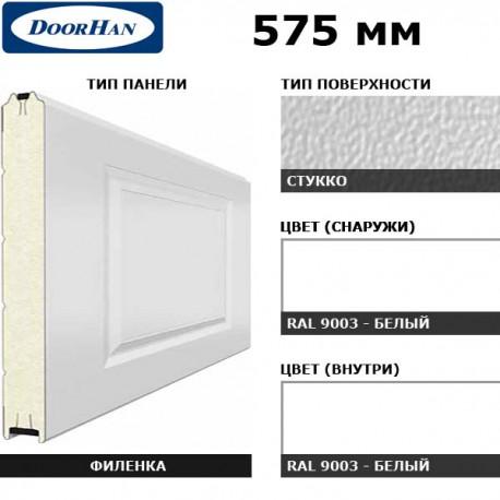 3F230/S00-9003/9003 DoorHan Панель 575мм Нфиленка230/Нстукко белая(RAL9003)/белая(RAL9003) (п/м)
