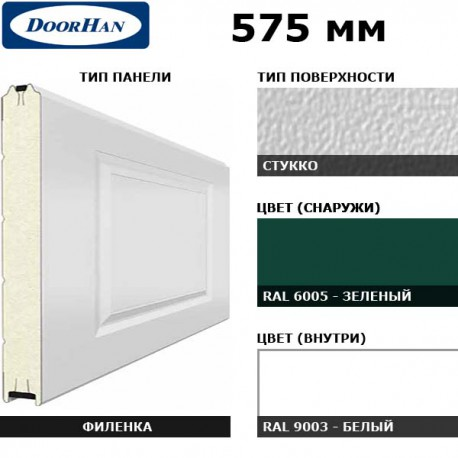 3F260/S00-6005/9003 DoorHan Панель 575мм Нфиленка260/Нстукко зеленая(RAL6005)/белая(RAL9003) (п/м)