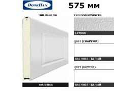 3F300/S00-9003/9003 DoorHan Панель 575мм Нфиленка300/Нстукко белая(RAL9003)/белая(RAL9003) (п/м)