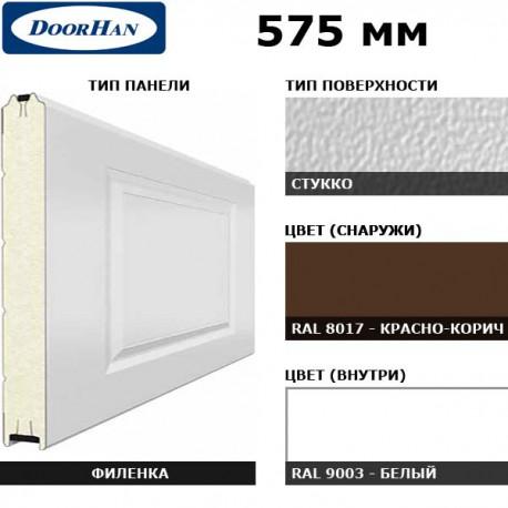 3F300/S00-8017/9003 DoorHan Панель 575мм Нфиленка300/Нстукко красно-корич(RAL8017)/белая(RAL9003) (п/м)